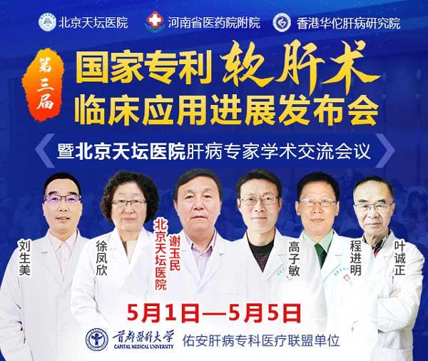 第三届国家专利软肝术临床应用进展发布会暨北京肝病专家学术交流会议即将召开
